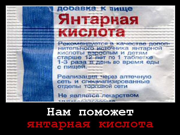 yantarnaya-kislota-dlya-rastenij-kak-prigotovit-rastvor-dlya-pochvy-3